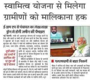 स्वामित्व योजना क्या है – PM Swamitva Yojana