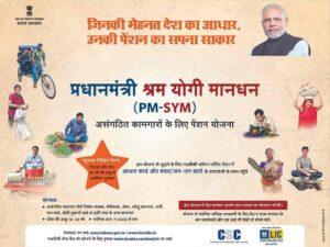 प्रधानमंत्री श्रम योगी मानधन योजना (PM-SYM) योजना