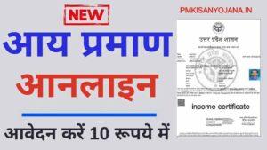 आय प्रमाण पत्र (income certificate) का आवेदन कैसे करे