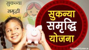 sukanya samriddhi yojana scheme  2020