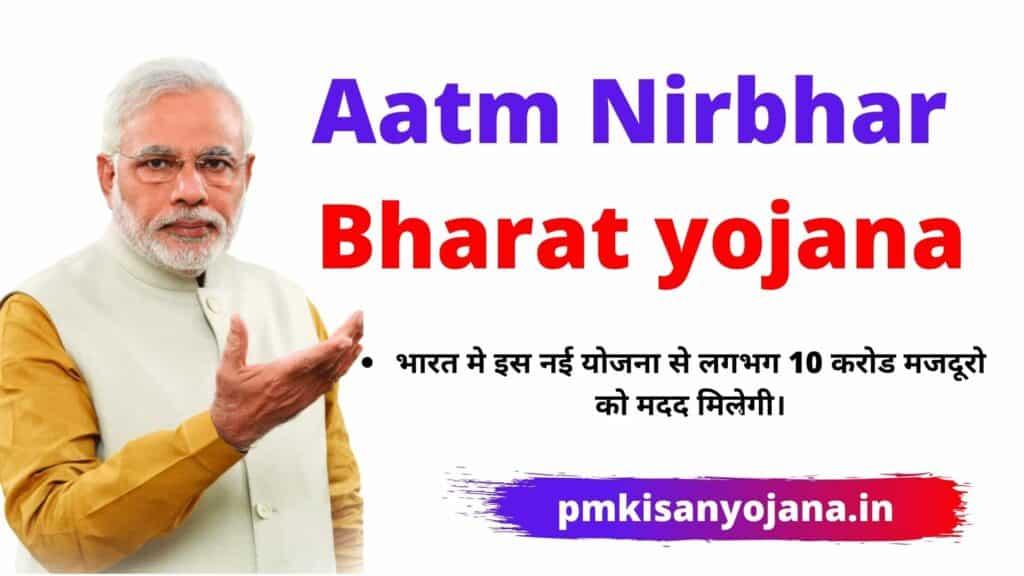 Aatm Nirbhar Bharat yojana
