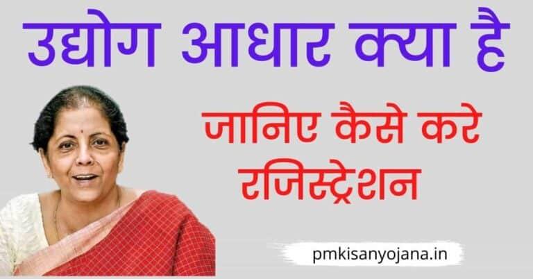 Aadhar Udhyog