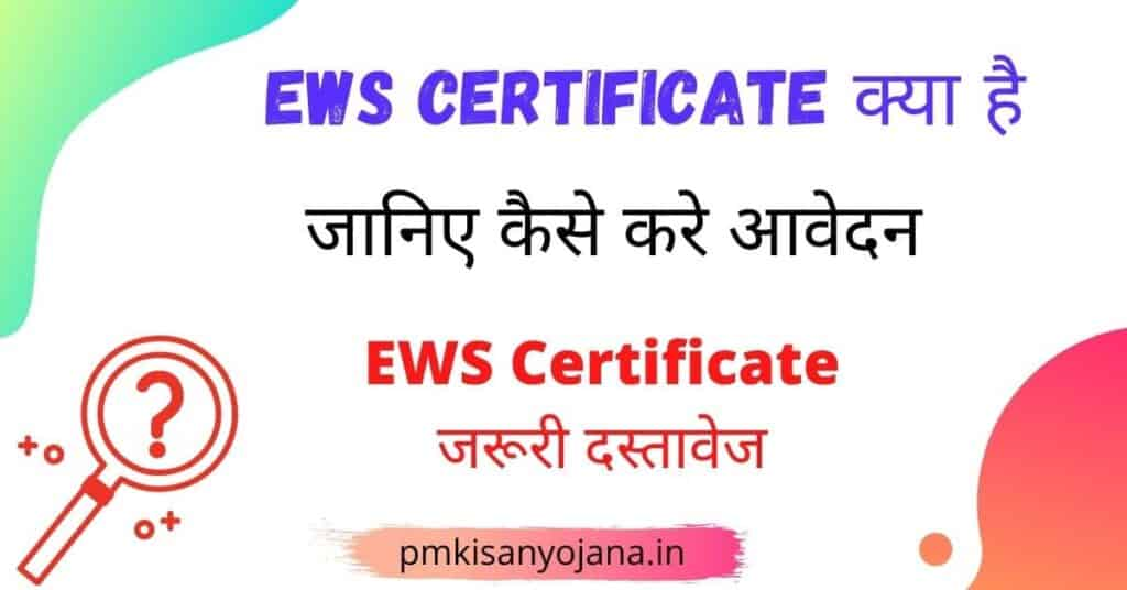 Ews Certificate Up