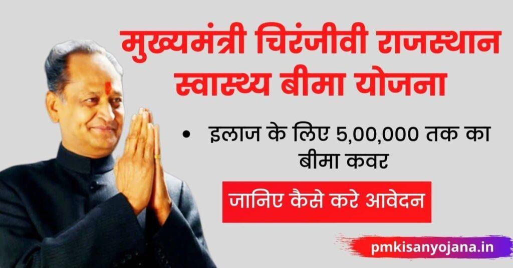 मुख्यमंत्री चिरंजीवी राजस्थान स्वास्थ्य बीमा योजना