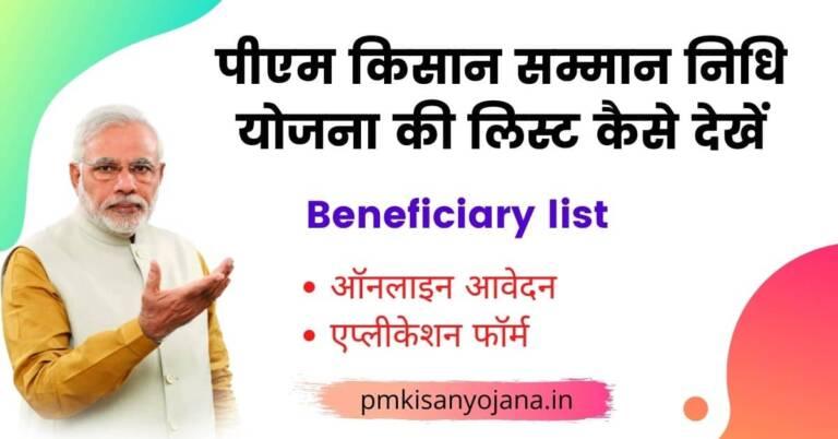 PM Kisan Samman Nidhi Yojna Ki List )
