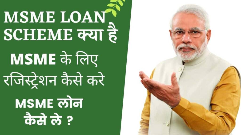 MSME Schemes In Hindi