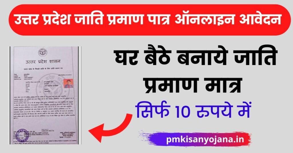 Jati Praman Patra Up Online Apply