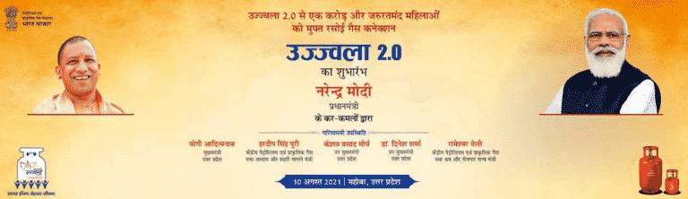 धानमंत्री उज्ज्वला योजना 2.0