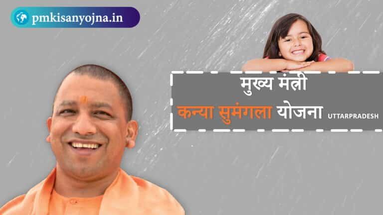 mukhyamatri kanya sumangalaa yojna uttar pradesh