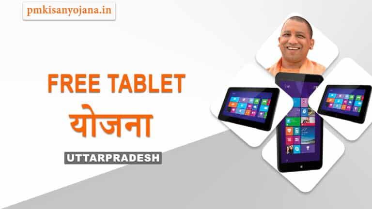 [ योगी ] Free Tablet Yojana (Uttarpradesh)