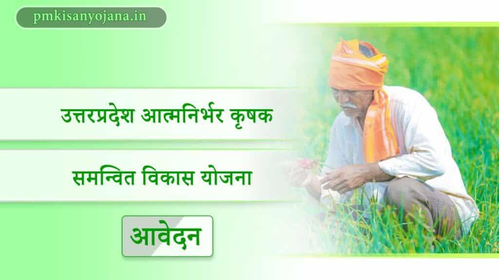 आत्मनिर्भर कृषक समन्वित विकास योजना